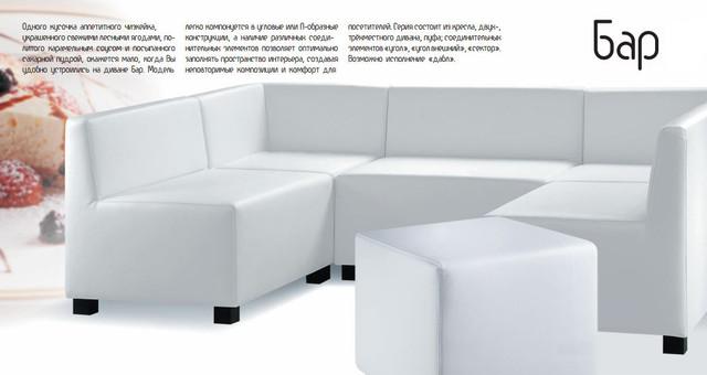 Комплект мягкой мебели Бар