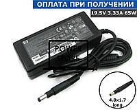 Блок питания зарядное устройство для ноутбука HP ENVY  Pro Ultrabook 4, Sleekbook 15, SLEEKBOOK 4 Series
