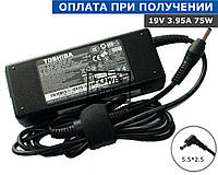 Блок питания для ноутбука зарядное устройство TOSHIBA M640, M645, M65, M70, NB100NB200, NB205, NB255, NB300