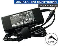 Блок питания для ноутбука зарядное устройство TOSHIBA Satellite L402, L45, L450, L450D, L455, L455D, L500, L50