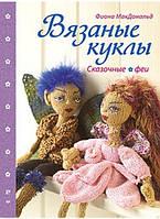 Вязаные куклы. Сказочные феи.