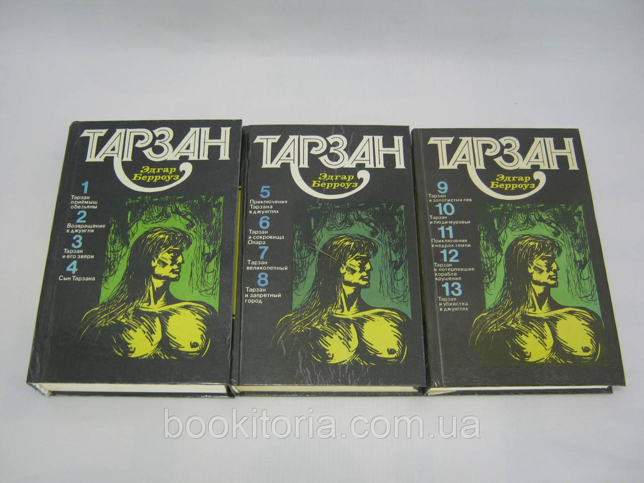 Берроуз Э. Тарзан. В двух томах (трех книгах) (б/у).