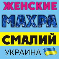 "Носки махра ""Смалий"" г.Рубежное Украина"
