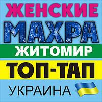 "Носки махра ""Топ-Тап"" г.Житомир Украина"
