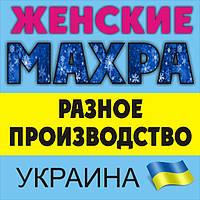 Носки махра производство Украина разные
