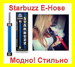 Электронный кальян Starbuzz BIG E-Hose (Безопасный)