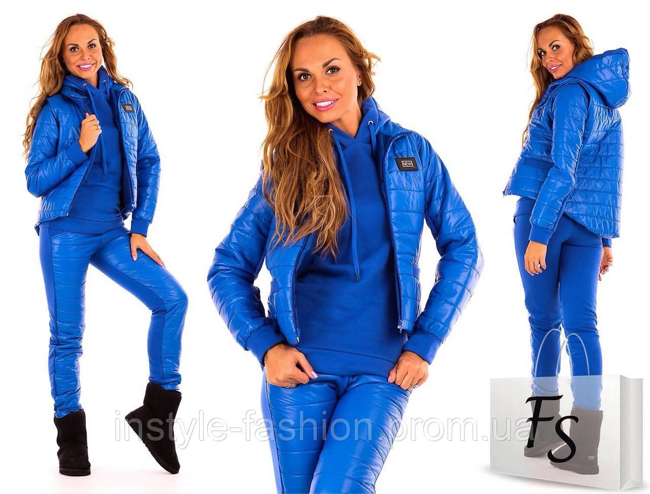 Женский спортивный костюм-тройка стеганная плащевка на синтепоне цвет синий