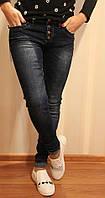 Женские джинсы с пуговицами зауженые варенка