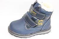 Детская зимняя обувь оптом .Сапоги для мальчиков от фирмы-Lilin Shoes  разм (с 27-по 32)