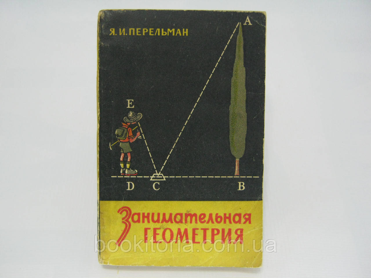 Перельман Я.И. Занимательная геометрия (б/у).