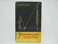Перельман Я.И. Занимательная геометрия (б/у)., фото 1