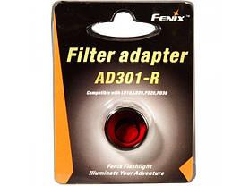 Фильтр красный Fenix, фото 3