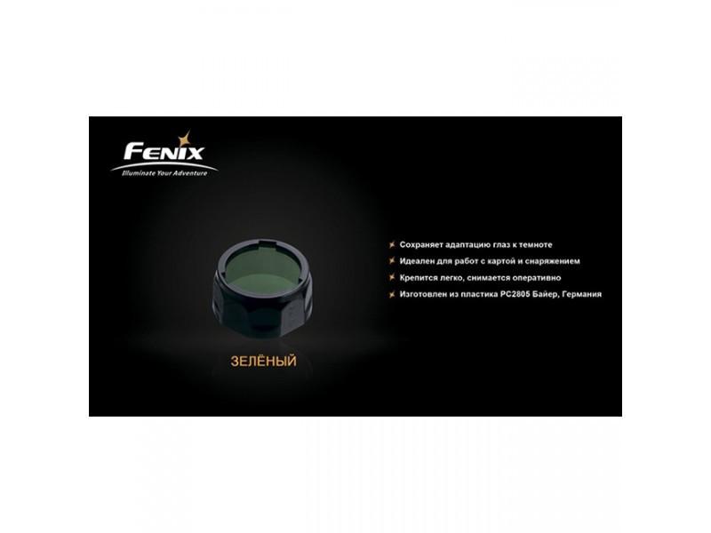Фильтр Fenix AOF-S зеленый