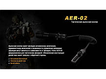 Выносная тактическая кнопка Fenix AER-02, фото 3