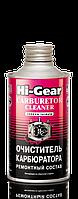 Очиститель карбюратора Hi-Gear HG3206 ремонтный состав 325 мл.