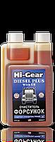 Очиститель форсунок с ER Hi-Gear HG3417 для дизельного топлива 474 мл.