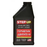 Герметизатор двигателя StepUp 444 мл