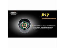 Фонарь Fenix E40 Cree XP-E (R4), фото 3