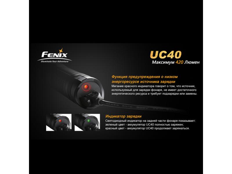 Фонарь Fenix UC40 XP-G2 R5