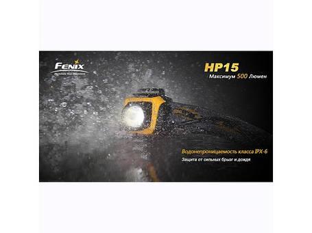 Фонарь Fenix HP15 XM-L2, фото 2
