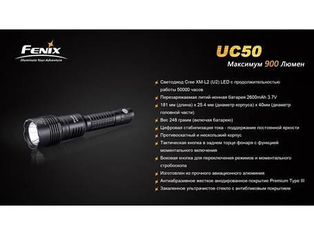 Фонарь Fenix UC50 XM-L2 (U2), фото 2