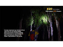 Фонарь Fenix E20 Cree XP-E2 LED, фото 3