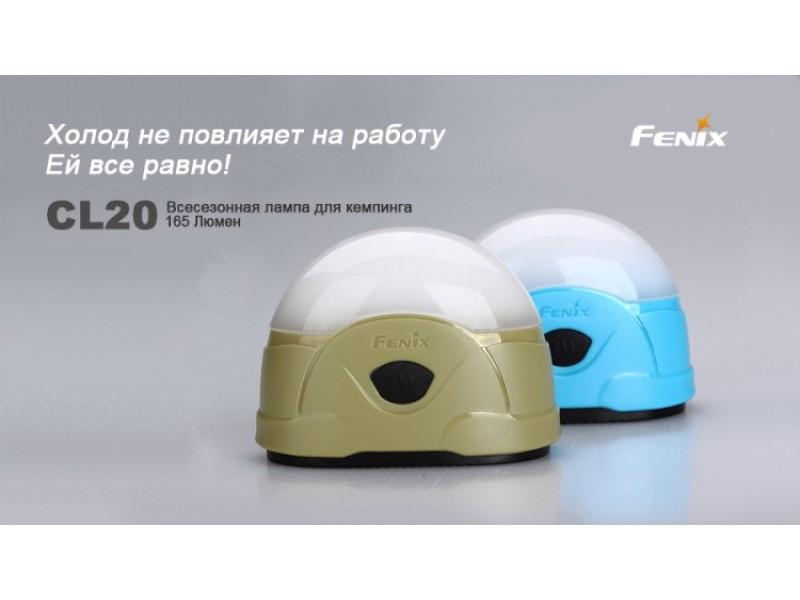 Фонарь Fenix CL20