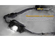 Фонарь Fenix HP12 Cree XM-L2, фото 3