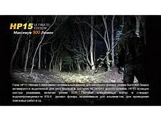 Фонарь Fenix HP15UE Cree XM-L2(U2), фото 2