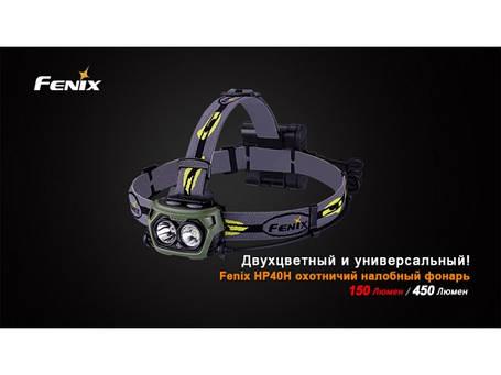 Налобный фонарь Fenix HP40H Cree XP-G2 (R5), фото 2