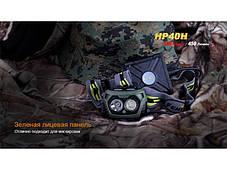 Налобный фонарь Fenix HP40H Cree XP-G2 (R5), фото 3