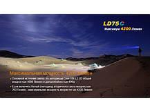 Фонарь Fenix LD75C Cree XM-L2 (U2), фото 3