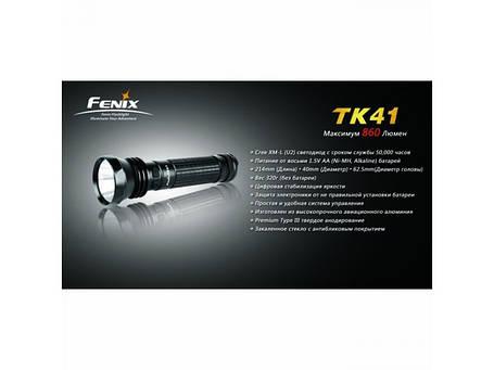 Фонарь Fenix TK41 Cree XM-L (U2), фото 2