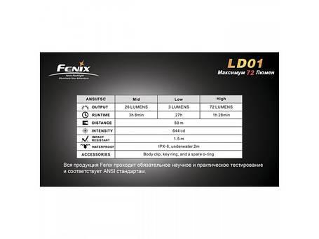 Фонарь Fenix LD01 Cree XP-E, фото 2