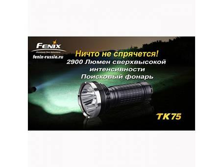Фонарь Fenix TK75 Cree XM-L2 (U2), фото 2