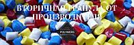 Продаем полиэтилен вторичный ПЭВД - стретч ЛЛПВД, для черепицы, рубероида.