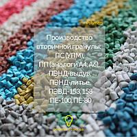 Производитель предлагает вторичное полимерное сырье в Украине: трубная гранула ПЕ-100, ПЕ-80, ПЕ-63, АБС, стре