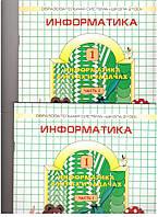 Информатика 1 класс в играх и задачах 2-х частях А. В Горячев