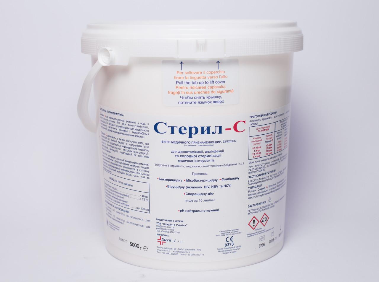Стерил - С 5 кг