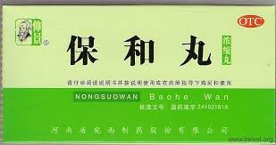 Нормализация работы желудка «Bao He Wan / Бао хэ вань».200шт