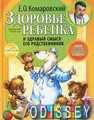 Здоровье ребенка и здравый смысл его родственников. 2-е изд., перераб. и доп