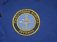 Шеврон/нашивка/ для рыбака/Рыболовные войска