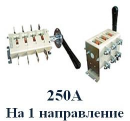 Рубильники 3-х полюсные на одно направление 250А
