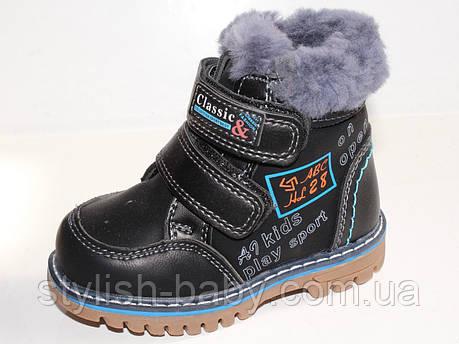 0b69bbcfe206 Детская обувь оптом. Детская зимняя обувь бренда LiLin Shoes для мальчиков ( рр. с