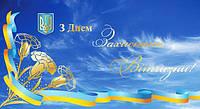 С Днем Защитника Украины!!