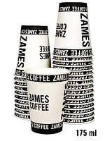 Стакан бумажный ZAMES COFFEE 175 мл