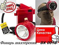 Фонарь шахтерский, коногонка, налобный фонарь аккумуляторный SHANXING 0016.