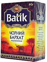 """Чай черный Батик """"Чорний бархат"""" 90г."""