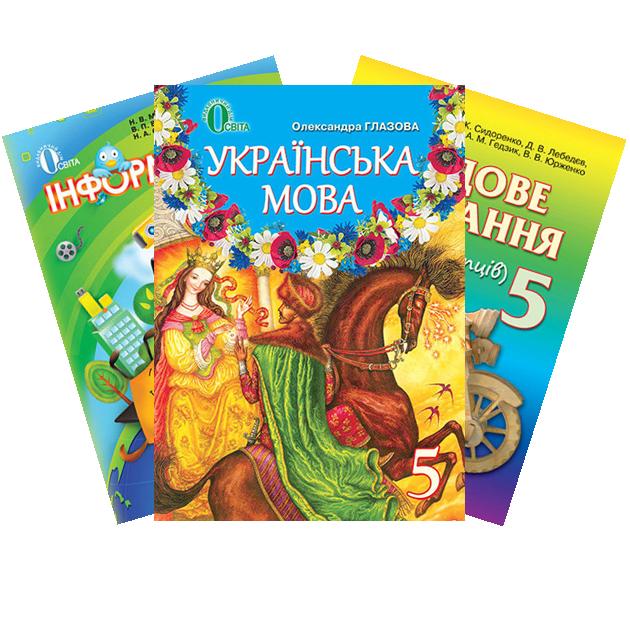 5 клас підручники / 5 класс учебники