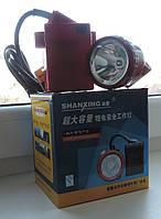 Фонарь шахтерский, коногонка, налобный фонарь аккумуляторный SHANXING 0016., фото 1